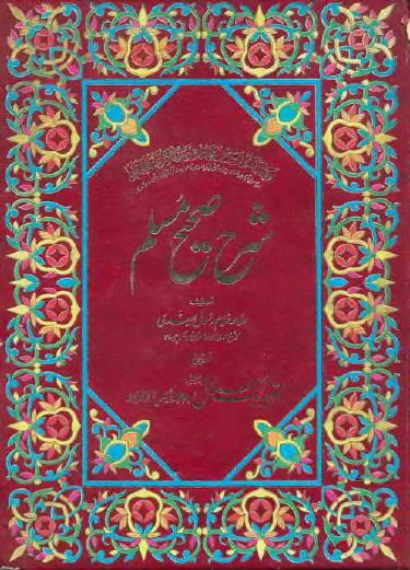 Ahadees urdu sahi muslim part 4 by allama ghulam rasool saeedi download pdf book