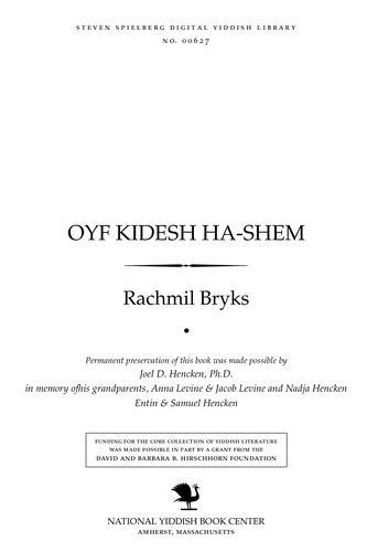 Oyf ḳidesh ha-Shem