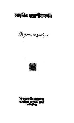 আধুনিক ইরোপীয় দর্শন – দেবীপ্রসাদ চট্টোপাধ্যায় – Adhunik Europio Darshan – Debi Prasad Chattopadhyay